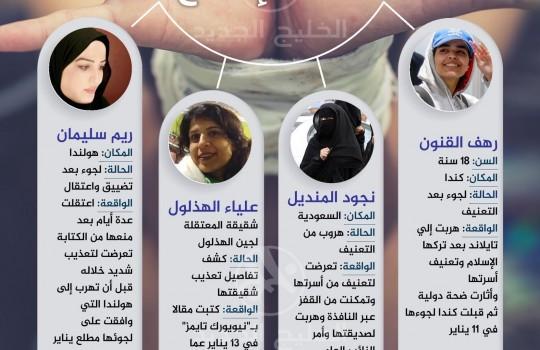 """سعوديات ضاق بهن """"عهد الإصلاح """""""