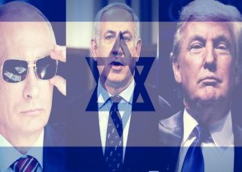 ترامب وبوتين: تكريس إسرائيل شرطيا للمشرق