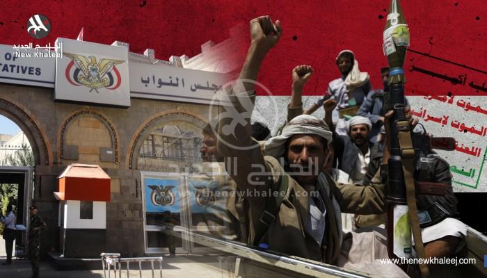 البرلمان اليمني.. خواتم غير مشرّفة