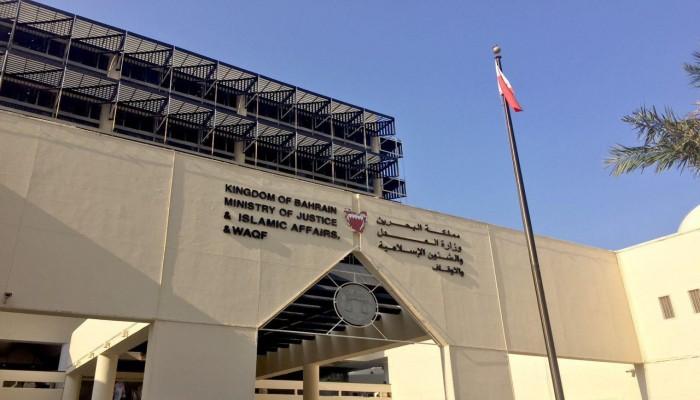 محكمة بحرينية تؤيد إعدام شخصين وسجن 56 بتهم إرهابية