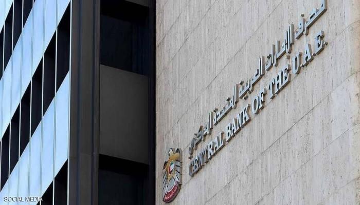 المركزي الإماراتي يركز على العقارات لمكافحة غسيل الأموال