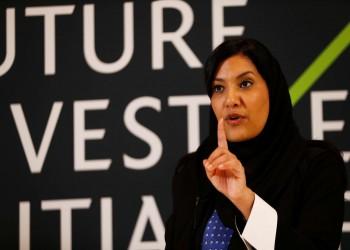 بلومبرغ: ريما بنت بندر سفيرة بمهمة مستحيلة