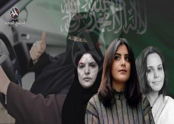 عام على قيادة السعوديات للسيارة وسجن لجين ورفيقاتها