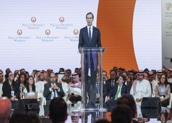 الغارديان: كوشنر فشل في تجميل صفقة القرن خلال ورشة البحرين