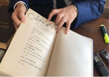 تركيا تعيد طباعة النسخة الأصلية للقانون المدني العثماني