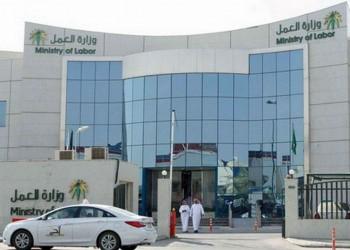 العمل السعودية تعيد 30 مواطنا لوظائفهم وتطرد وافدا