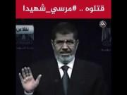 """محمد مرسي: """"إوعوا الثورة تتسرق منكم"""".. ثمن الحفاظ على الشرعية حياتي"""