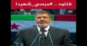 #محمد_مرسي: لبيكِ يا سوريا