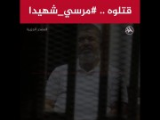تسريب صوتي للرئيس السابق #محمد_مرسي يعود لـ 2017 يتحدث فيه عن خطر يهدد حياته