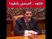 #محمد_مرسي: لا أرضى لكم أن تقتتلوا ولا أن تعودوا إلى الوراء