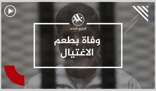 وفاة بطعم الاغتيال.. نعي دولي واسع لرحيل محمد مرسي