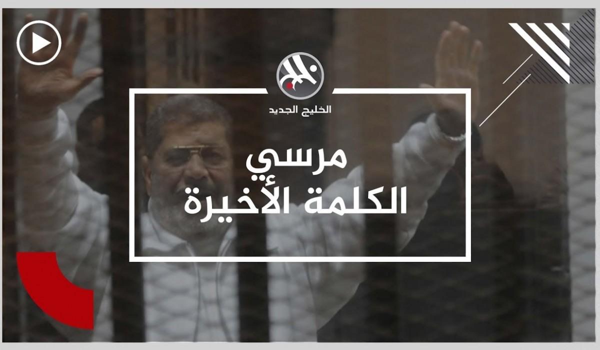 الكلمات الأخيرة للرئيس المصري الأسبق محمد مرسي قبل وفاته داخل المحكمة
