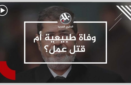 مطالبات واسعة بفتح تحقيق دولي في ملابسات وفاة الرئيس المصري الراحل مرسي