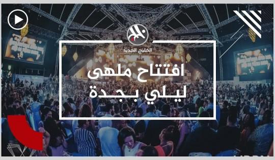 رسميا.. السعودية تدخل عهد الملاهي الليلية وتفتتح أول ملهى بجدة