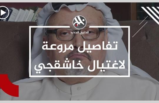 وصل خروف العيد.. تسجيلات جديدة تكشف لحظات تقطيع #خاشقجي