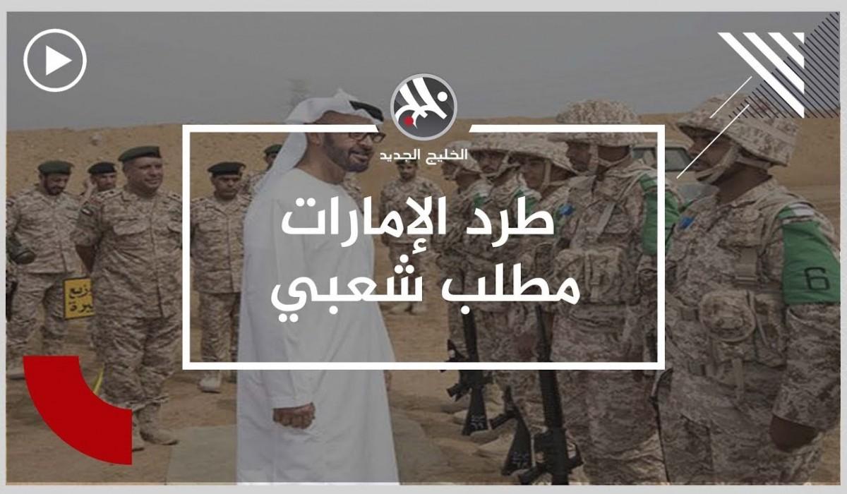 حملة عبر تويتر تطالب بطرد أبوظبي من التحالف في اليمن