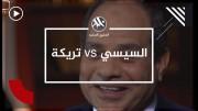 #السيسي يتلعثم في افتتاح أمم أفريقيا... وساخرون: روبوت