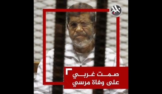 صمت غربي على جريمة قتل الرئيس محمد مرسي