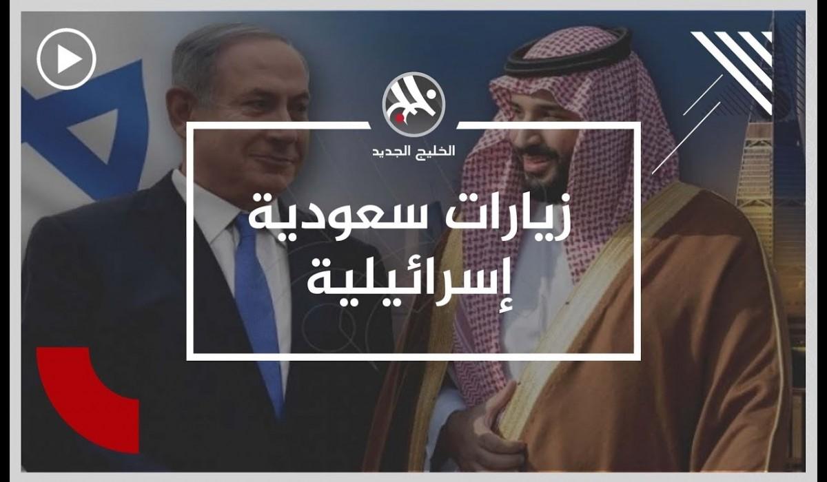 عهد الزيارات الرسمية بين إسرائيل والسعودية يبدأ قريبا