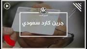 ما هو نظام الجرين كارد السعودي؟