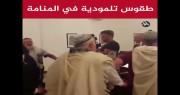 طقوس تلمودية في المنامة