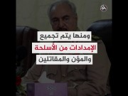 قوات الوفاق تسيطر على غريان وتكبد حفتر هزيمة كبرى