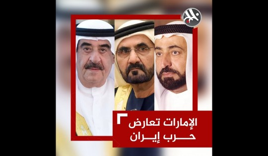 الإمارات ترفض الحرب على إيران.. تفاصيل أكثر في هذا الفيديو