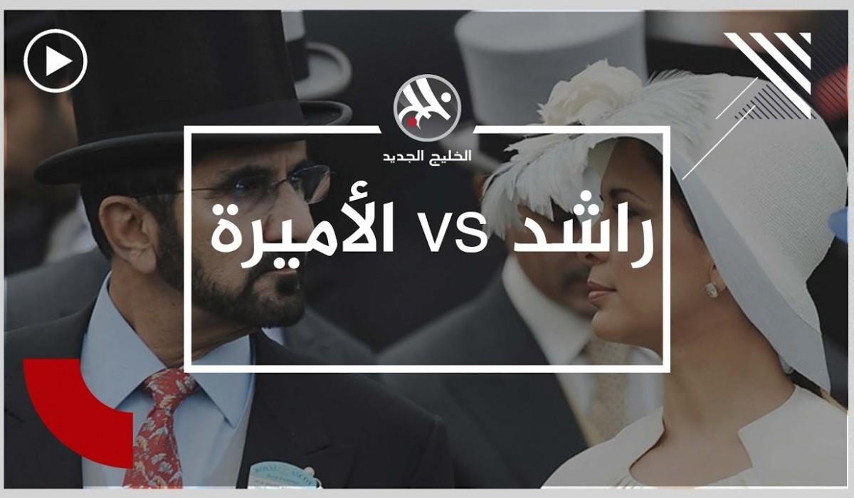 معركة قضائية في لندن بين حاكم دبي وزوجته الأميرة الهاربة