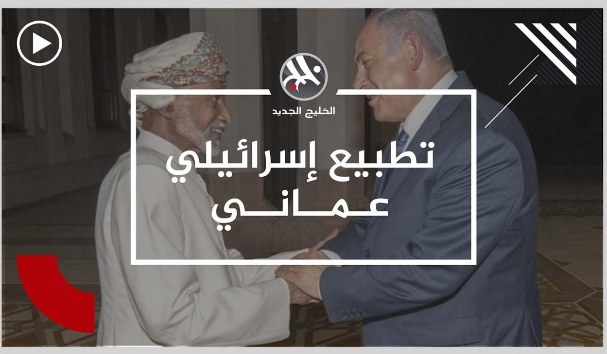 من جديد.. العلاقة بين إسرائيل وسلطنة عمان تعود إلى دائرة الضوء