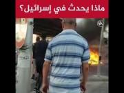 ماذا يحدث في إسرائيل؟