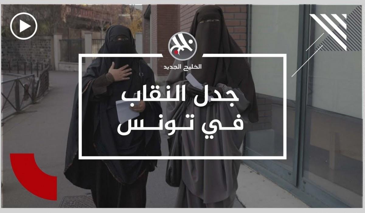 جدل كبير عقب حظر النقاب في تونس بالمؤسسات العامة