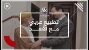 زيارة جديدة تكسر عزلة الأسد.. وزير الخارجية العماني في دمشق