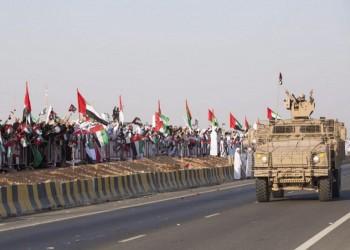 لوب لوغ: ماذا وراء إعلان الإمارات انسحابها من حرب اليمن؟