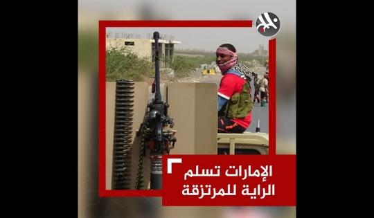"""انسحاب #الإمارات من اليمن تحرك """"تكتيكي"""" أم """"هروب"""" من الهزيمة؟"""