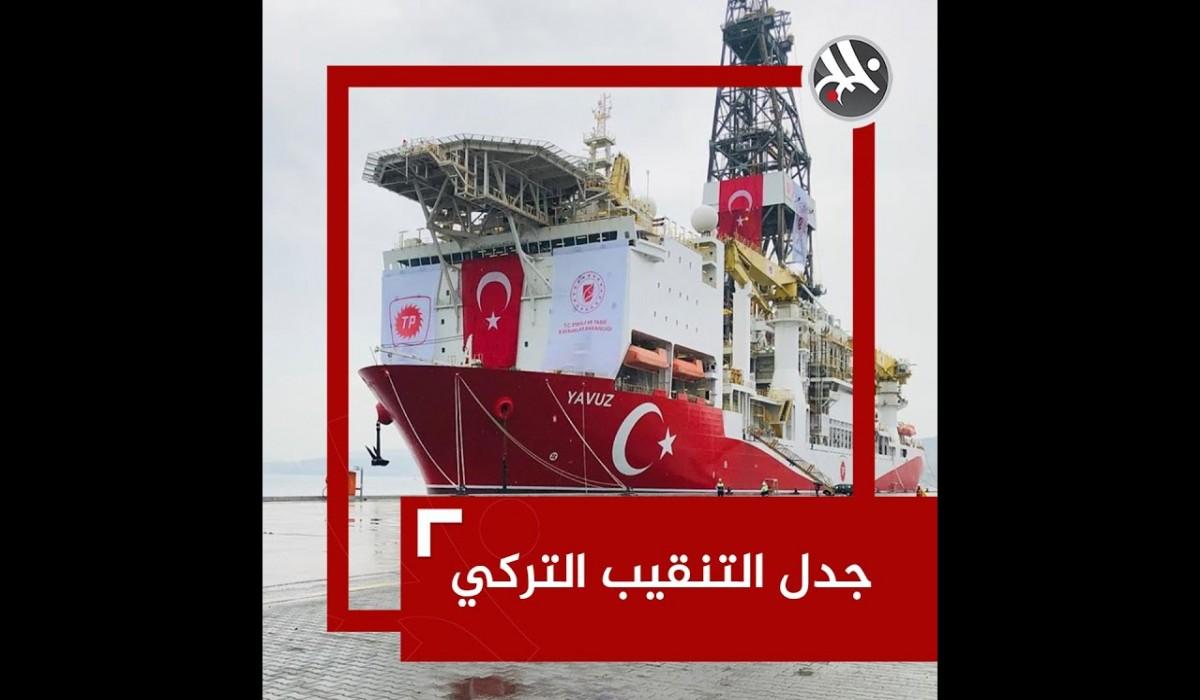 ماذا وراء تنقيب تركيا بالقرب من الحدود القبرصية ؟