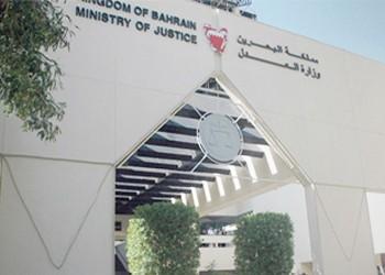 البحرين.. السجن لـ11 شخصا بتهمة تأسيس جماعة إرهابية