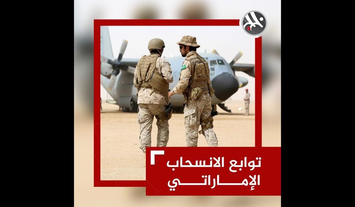 توابع الانسحاب الإماراتي من اليمن.. تفاصيل نكشفها في هذا الفيديو