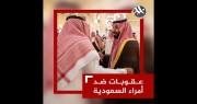 أمريكا .. حرمان وعقوبات ضد أمراء السعودية لماذا؟