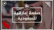 الديوان الملكي السعودي تدخل لوقف انسحاب #الإمارات من #اليمن