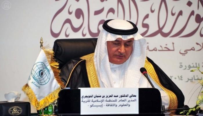حساب: السعودية تبعد التويجري من إيسيسكو رسميا