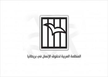 العربية لحقوق الإنسان تدين اعتقال الكويت مصريين وترحليهم للقاهرة