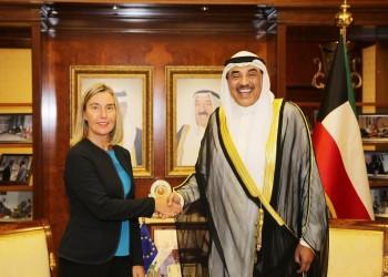 الكويت تشيد بعلاقاتها المتينة مع الاتحاد الأوروبي