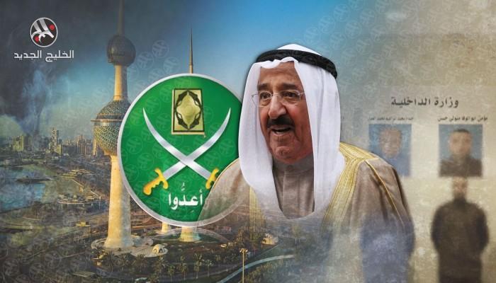 هل باتت أيام الإخوان المسلمون في الكويت معدودة؟