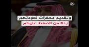 مخطط لإعادة المعارضين السعوديين بالخارج