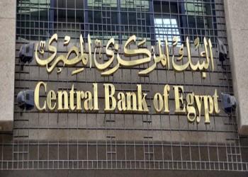 المركزي المصري: الحكومة اقترضت 569 مليار جنيه من البنوك خلال أبريل