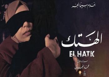"""إسطنبول.. عرض فيلم مصري يرصد """"هتك"""" الثورة المضادة للإنسانية"""