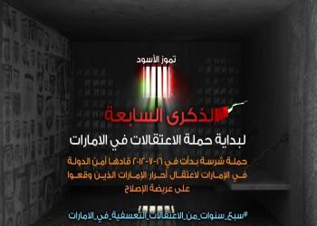 في ذكرى توقيفهم.. مطالبات بالإفراج عن معتقلي الإمارات 94