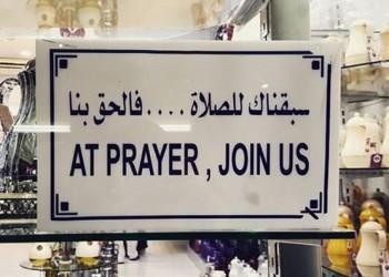 جدل متصاعد في السعودية بسبب العمل وقت الصلاة