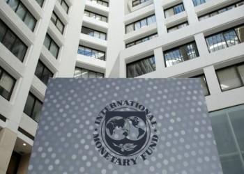 صندوق النقد الدولي يخفض توقعاته لعجز الميزانية السعودية
