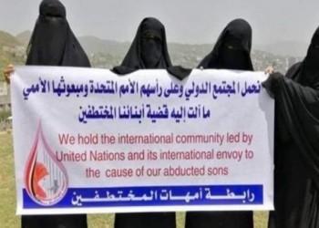اليمن.. أمهات محكومين بالإعدام تطالبن الأمم المتحدة بالتدخل